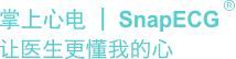 掌上心电-心电监测仪-南京熙健信息技术有限公司